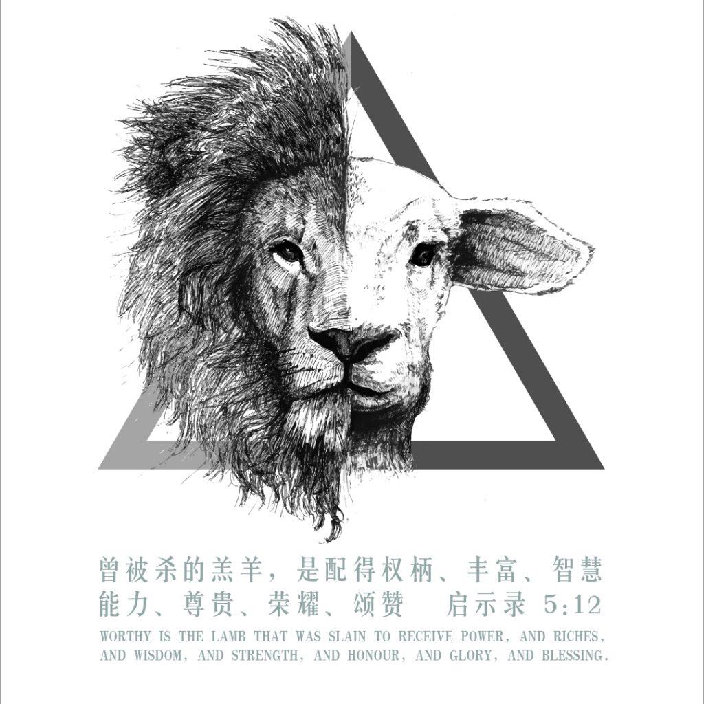 Lion & Lamb  by Zhipeng Li